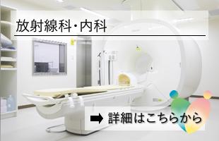 放射線科・内科
